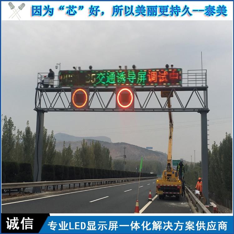 道路交通诱导信息LED显示屏794105655