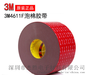 3M4611F-1.png