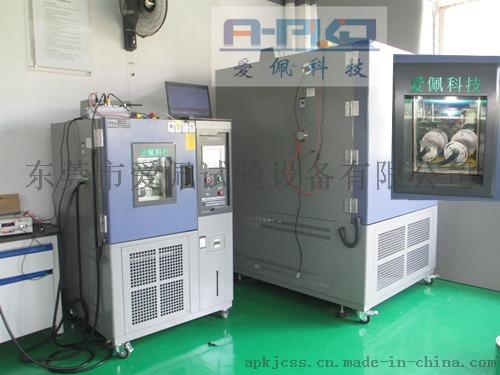 爱佩科技 AP-HX 大型温湿度循环试验箱厂66402605