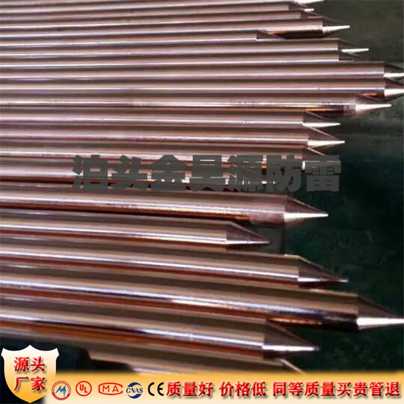 供应连铸铜包钢接地棒铜包钢接地体 镀铜钢针源头好货786451552