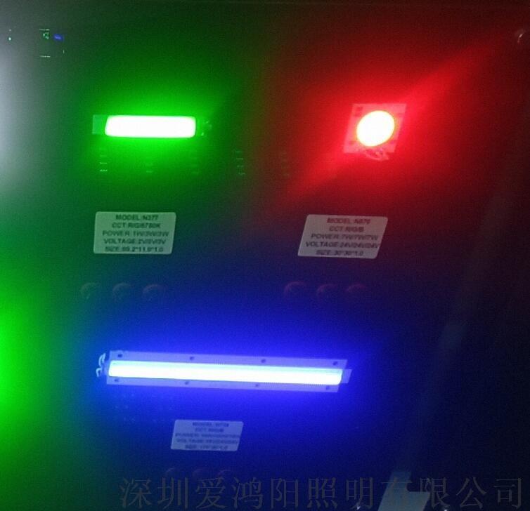 爱尔威平衡车led光源cob绿光红光蓝光110257495