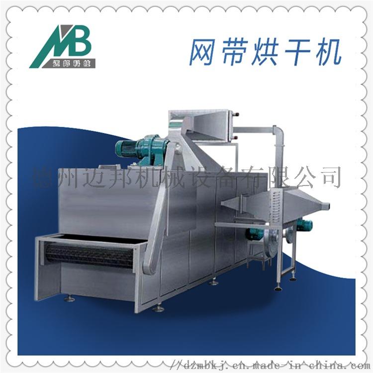 网带烘干机山东厂家专注网带式碳纤维烘干机设备815563762