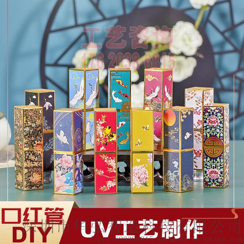 塑料口紅管uv印表機彩色化妝品口紅管uv平板印表機919233295