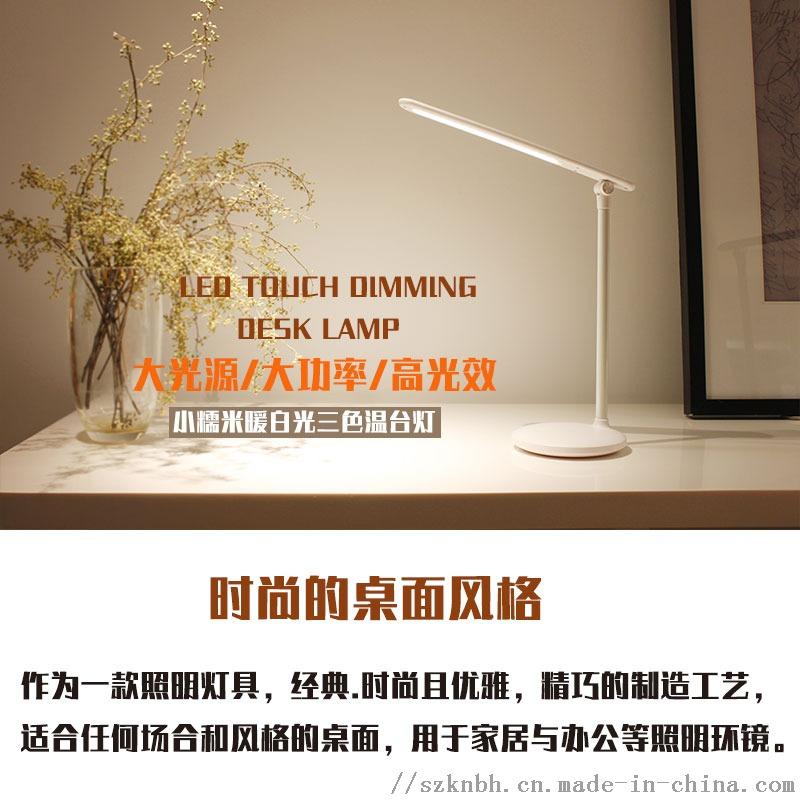 新款折叠小糯米工作护眼台灯usb充电触摸台灯119880735