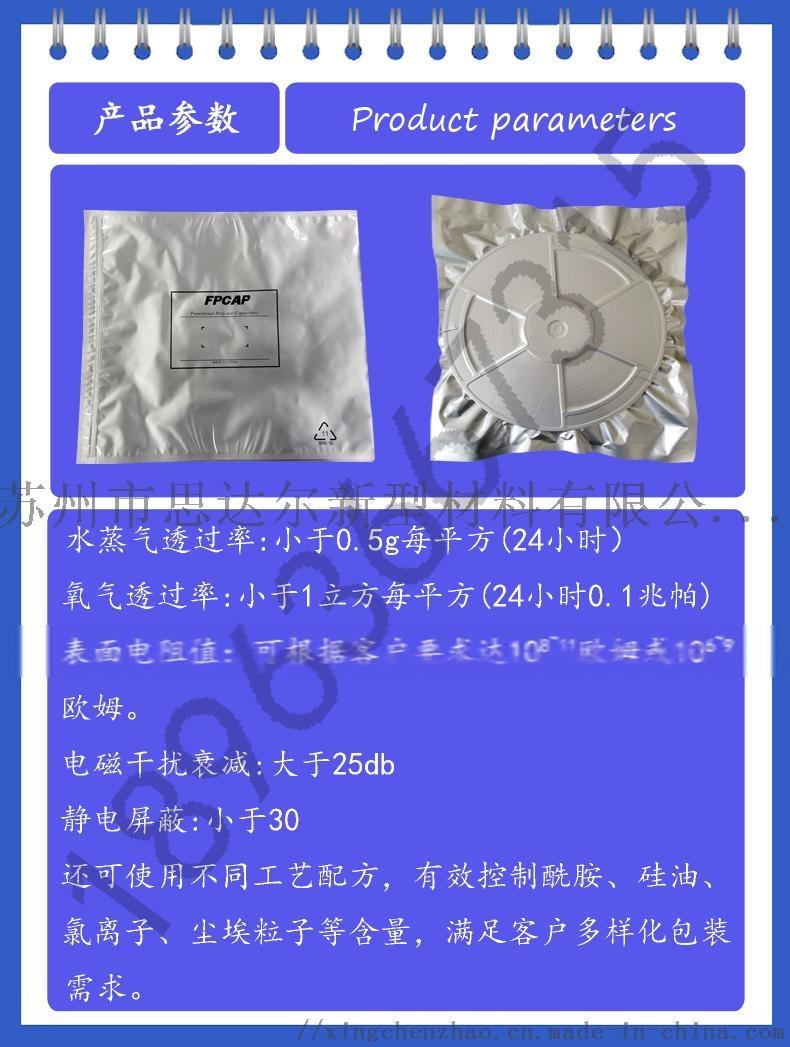 防靜電鋁箔真空平口袋 純鋁袋 電子設備機電設備專用120334505