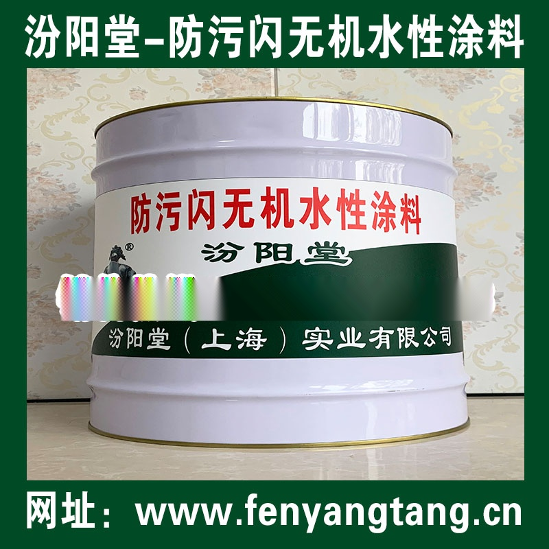 防污闪无机水性涂料、生产销售、厂家直供.jpg