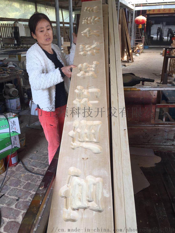 圣源机械木板雕刻机 板式家具雕刻机出厂价格767868692