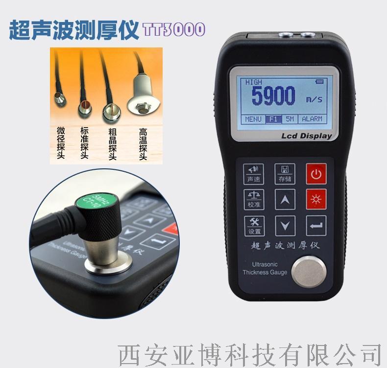 西安哪余有賣超聲波測厚儀56136555