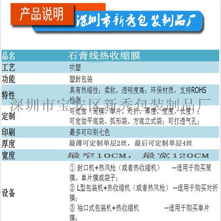 厂家直销石膏线专用包装膜PVC热缩膜特白透亮可定制70118842