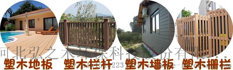 塑木护栏 木塑景观护栏56058182