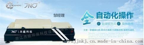 新型机制砂污泥脱水设备 专业生产/制造厂家59773242