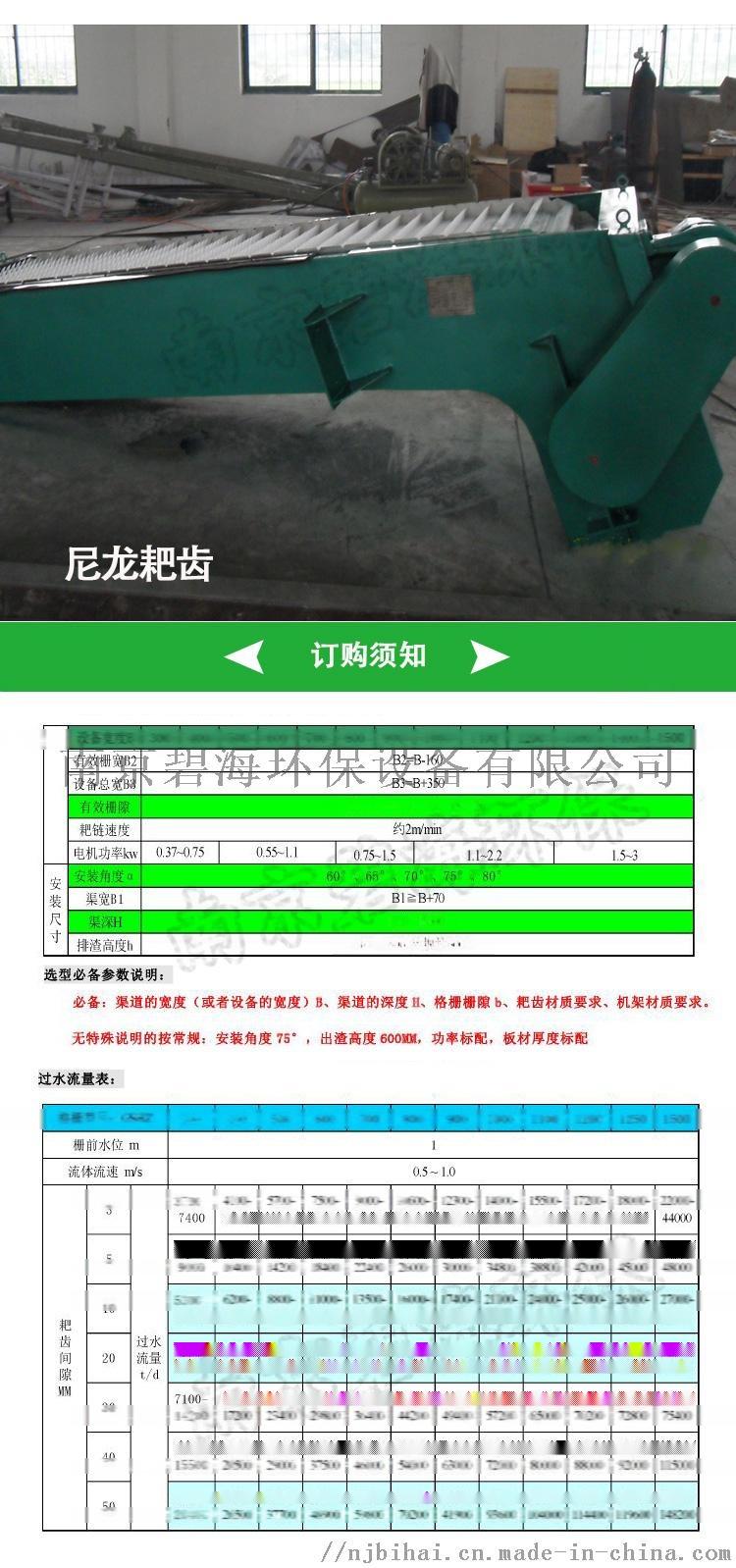 回转式机械格栅 除污机 质量三包74214345