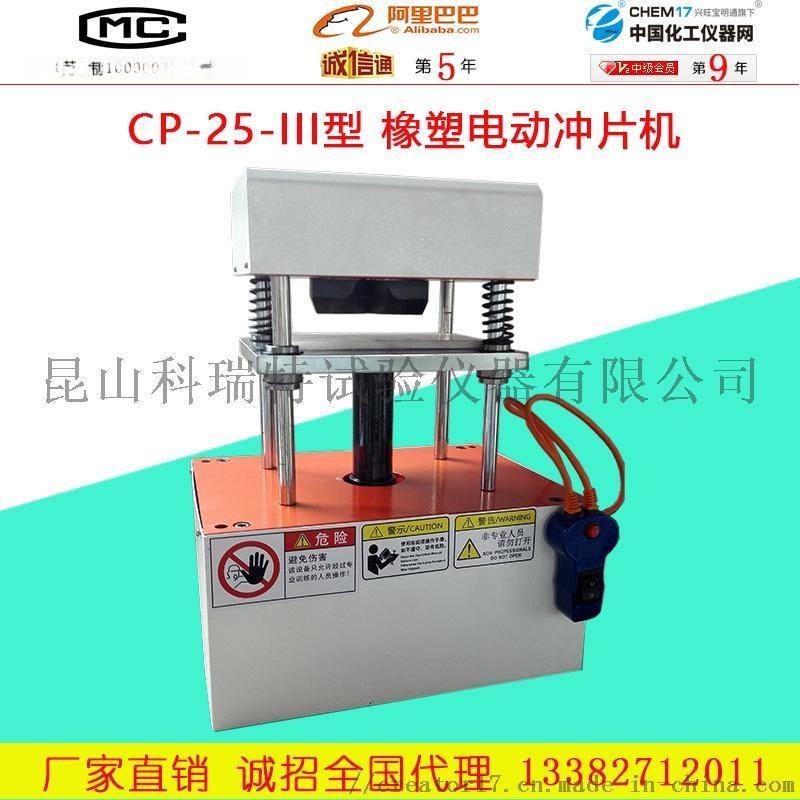 防水卷材錳鋼試驗裁刀 科瑞特品牌試驗裁刀81783615