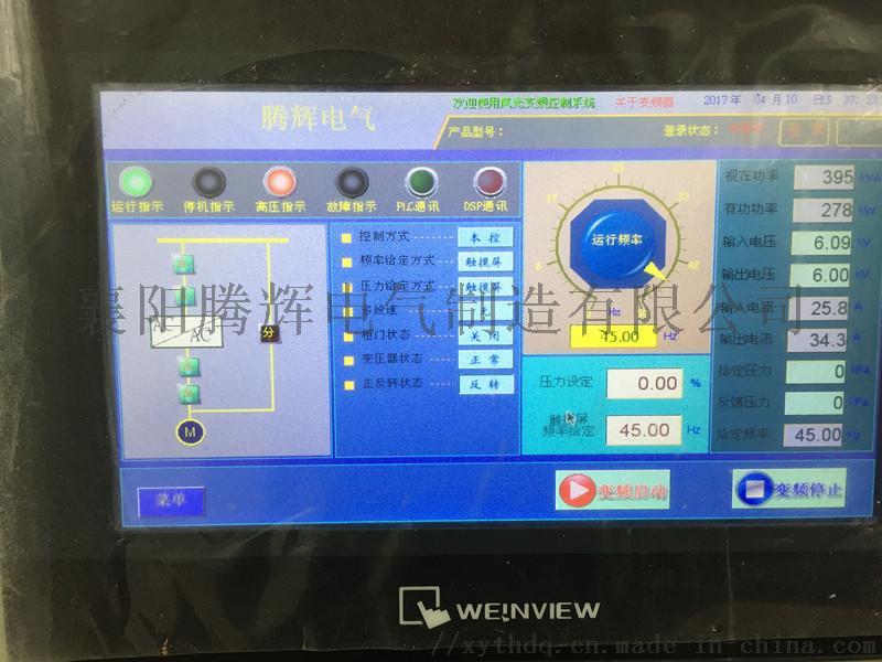 风机调速用高压变频器