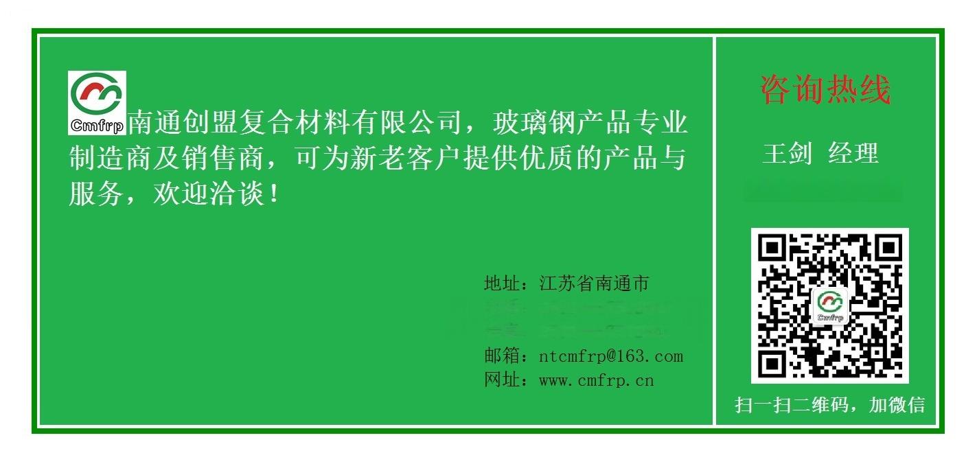 南通创盟工厂直销:玻璃钢笼梯111399782