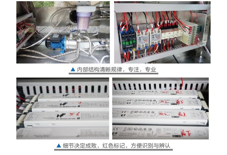 HD-E802紫外光加速耐候试验箱-05_03.jpg