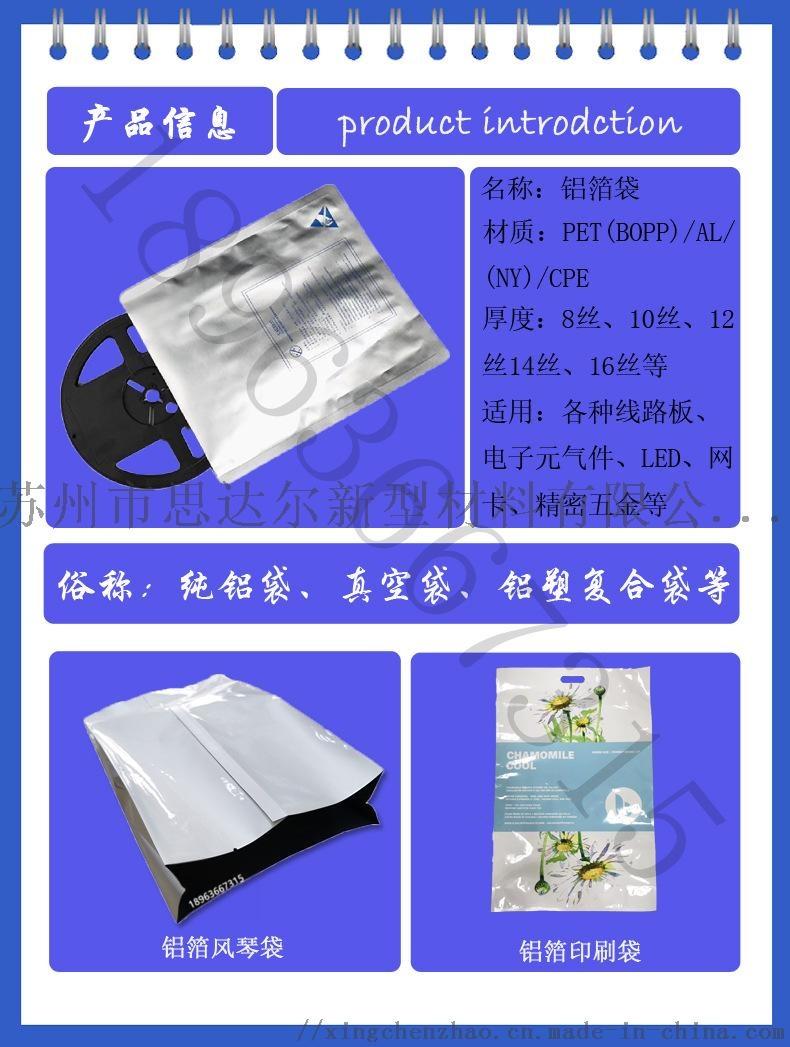 防靜電鋁箔真空平口袋 純鋁袋 電子設備機電設備專用120334445