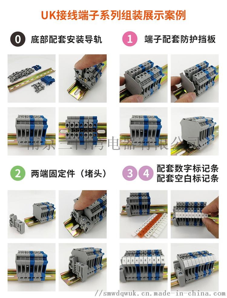 UK2.5B接线端子,2.5平方接线口,南京生产145615755