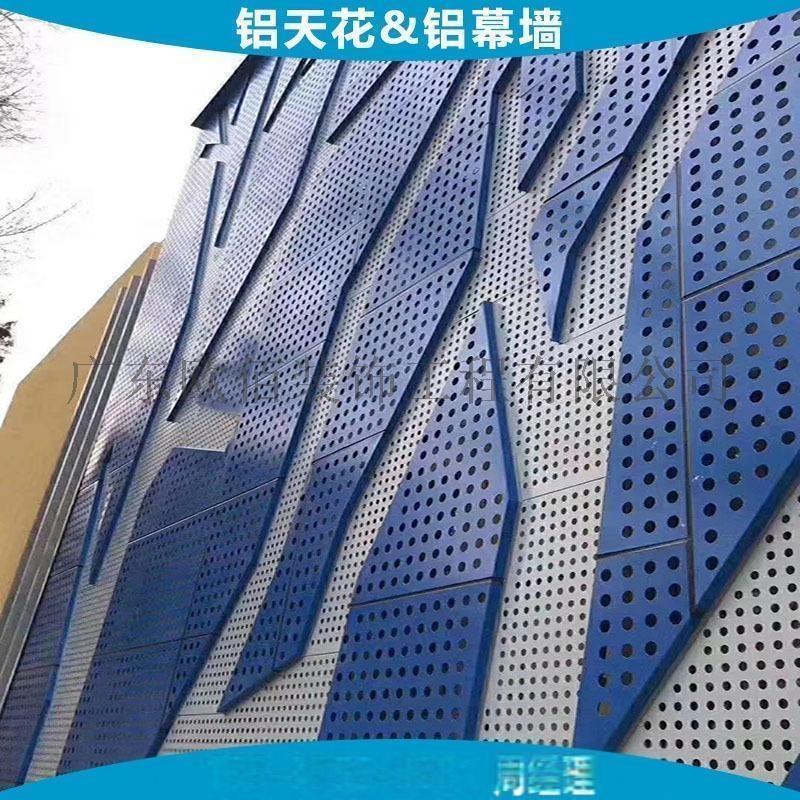 廣告幕牆裝飾烤漆衝孔鋁板 銀灰色穿孔噴漆鋁單板 大圓孔鋁板100899885
