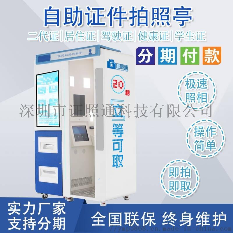 自动拍照机器 身份证照片自助办理机 拍照证件软件144271135