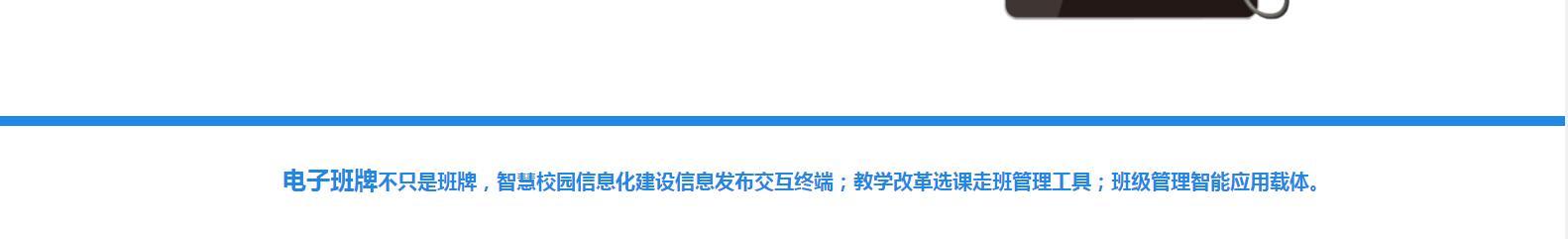 捷智创优电子班牌 电子班牌 北京电子班牌133513185