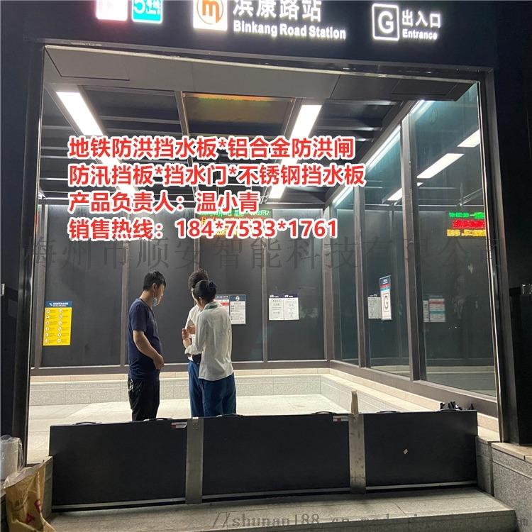 不锈钢防水挡板的厂家定制安装一平方的报价129344952