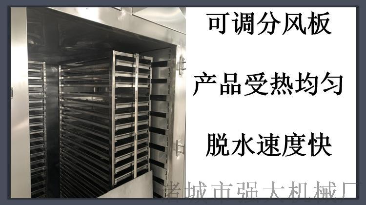 小型电加热烘干箱 【热风循环】花茶蔬菜烘干机124340552
