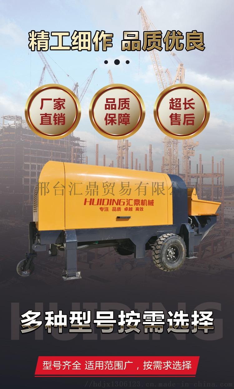 15型细石砂浆输送泵上料机斜式二次结构浇筑泵131489112