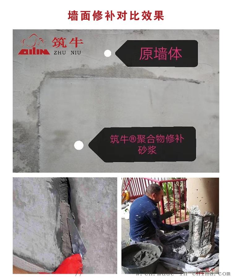 修补砂浆厂家 北京C45聚合物修补砂浆厂家108735305