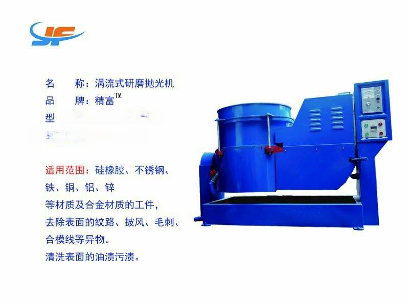 东莞精富供应120升涡流式研磨机35730235