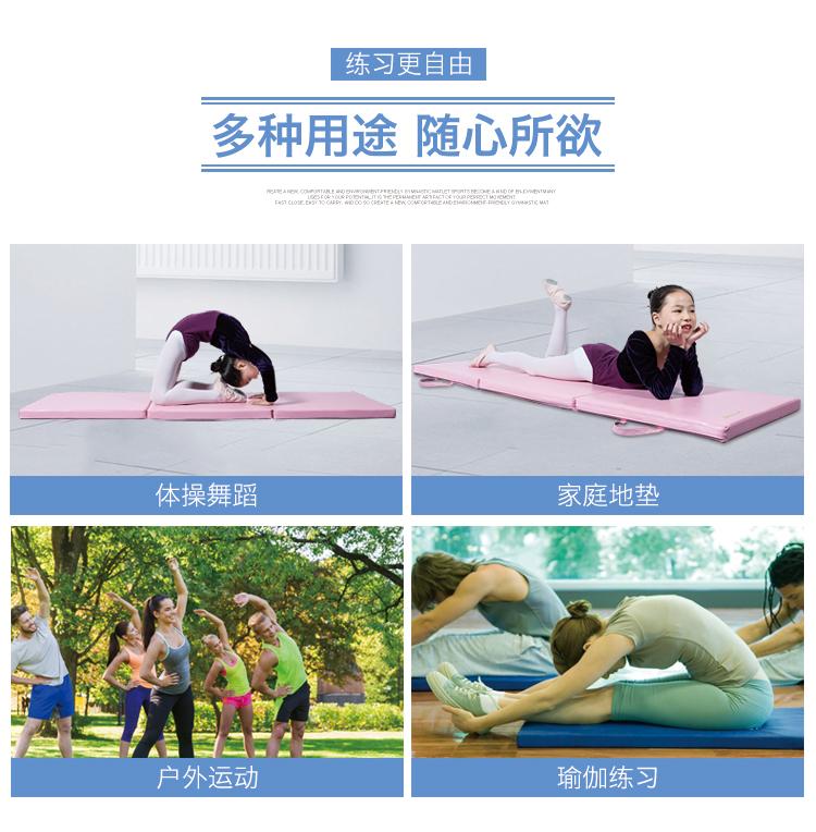 三折体操垫1_10.jpg