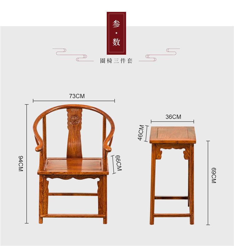 圈椅三件套-750_15.jpg