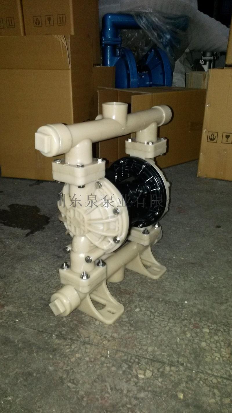 供应东泉牌气动隔膜泵,**气动隔膜泵773214245