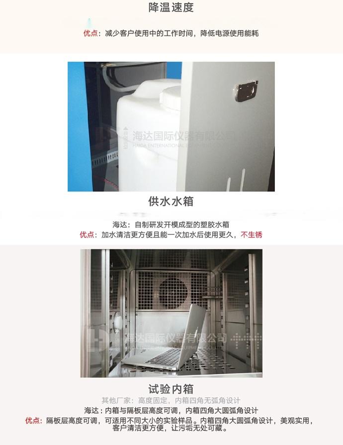 小型烤漆款 窄款高低温湿热交变试验箱 海达厂家直销86084535