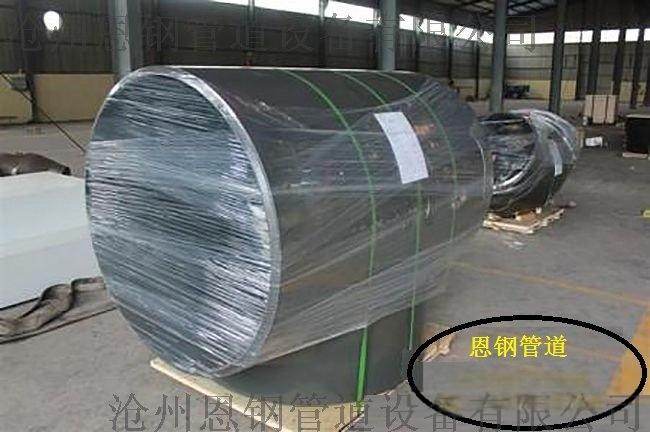 碳钢三通、厚壁三通沧州恩钢现货销售770753715