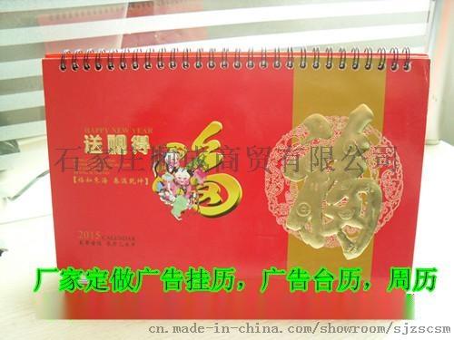 石家庄定做广告台历 台历印刷厂家727466952
