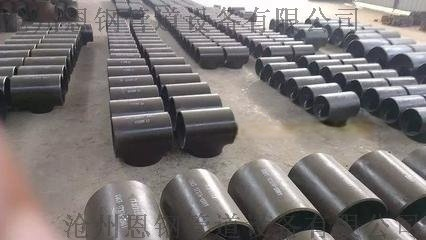 碳钢三通、厚壁三通沧州恩钢现货销售60997365