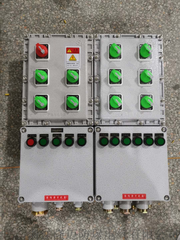 防爆检修电源插座箱BXX52-2/63/380V953041635