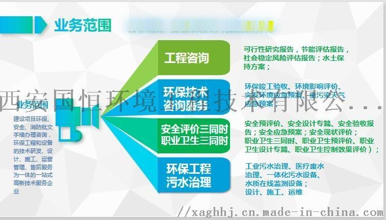西安环评  公司,西安环境评价办理机构140895565