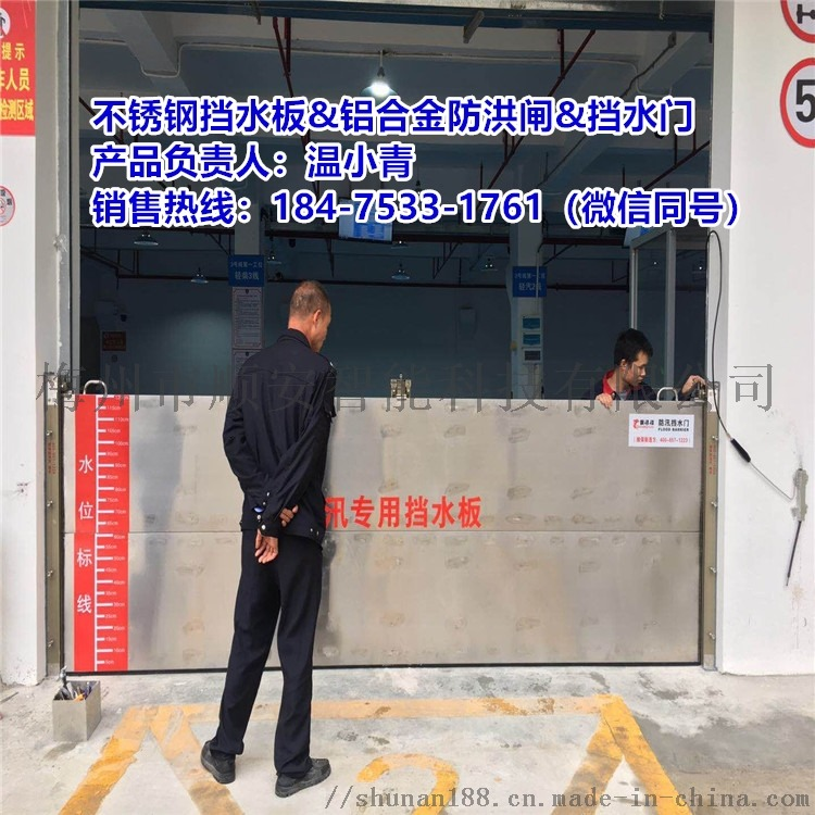不锈钢防水挡板的厂家定制安装一平方的报价129344992