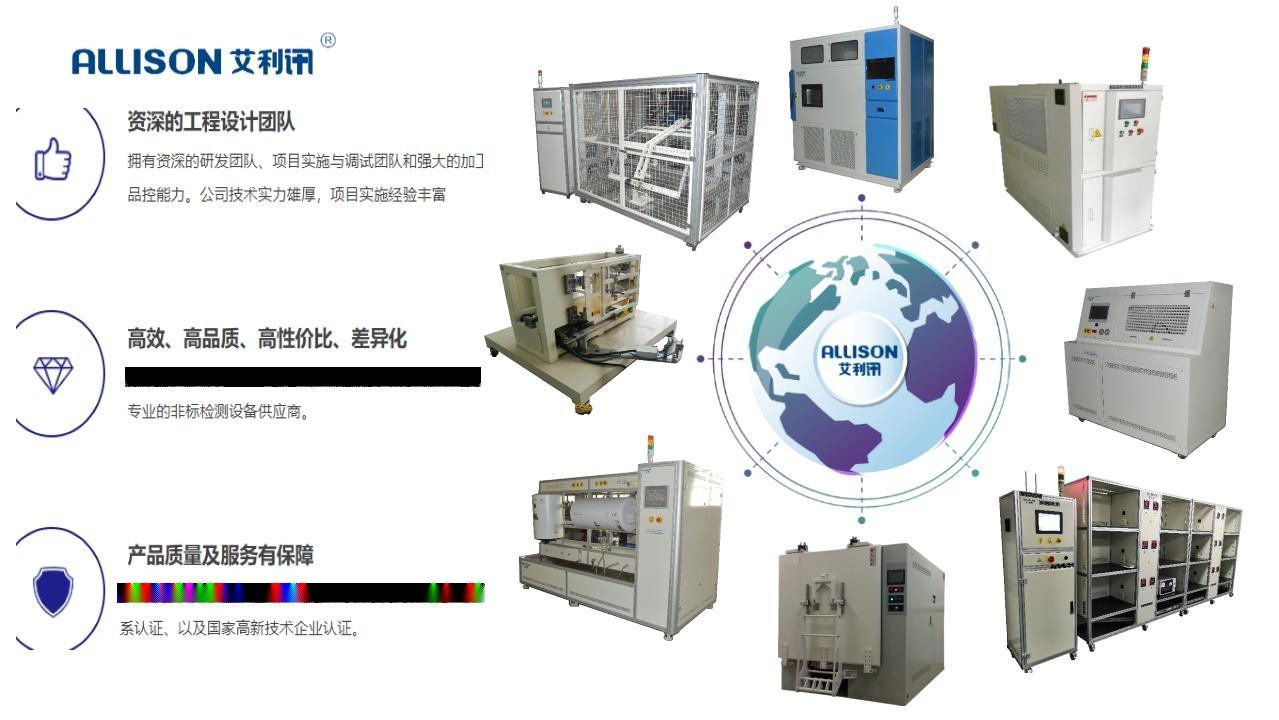 廣州市艾利訊電子科技有限公司宣傳手冊2020-02_0005.jpg