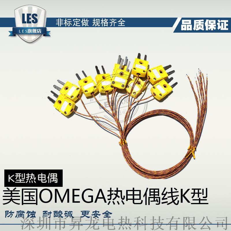 K型熱電偶連接器黃插頭插座126085175