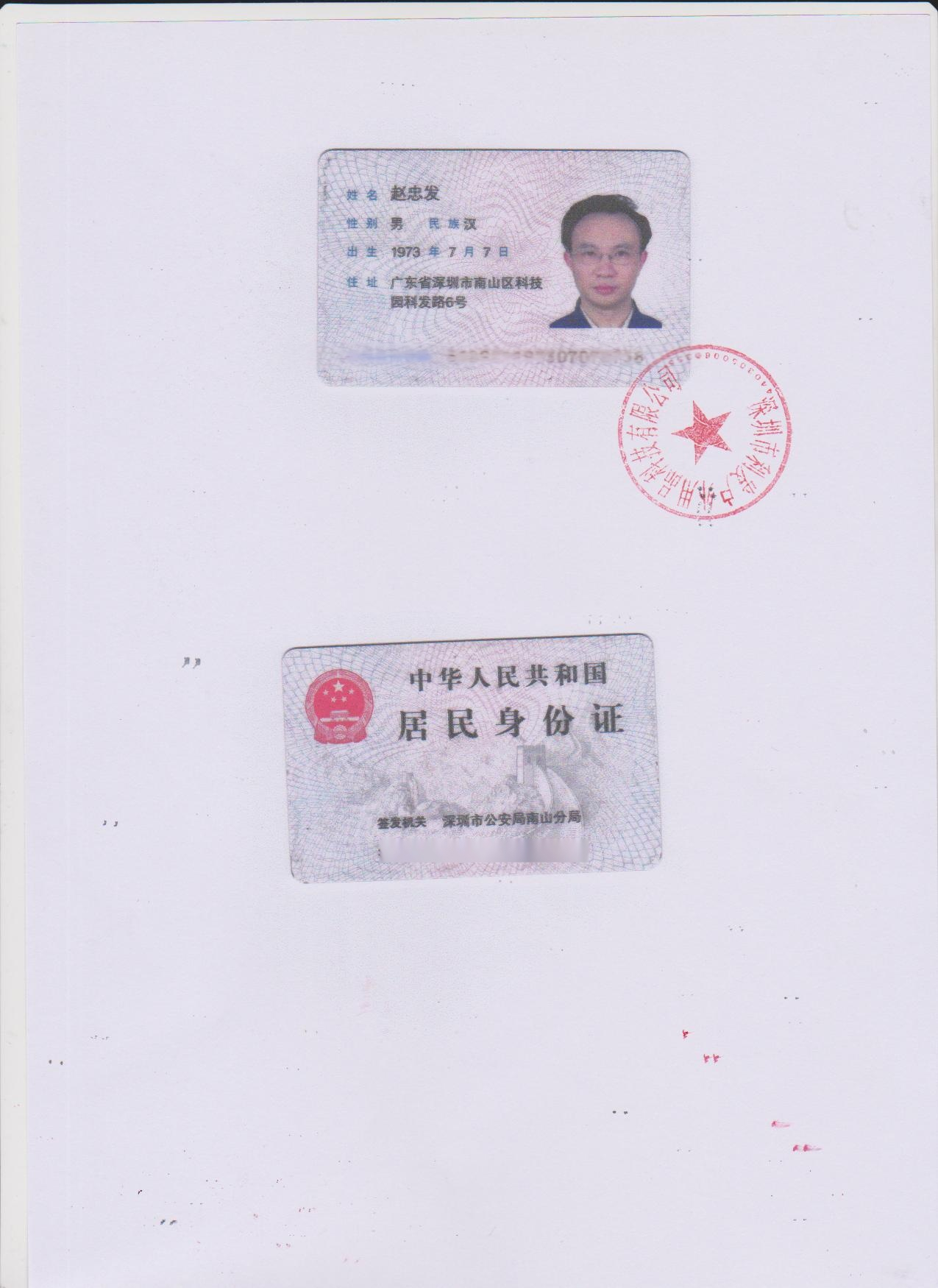 公司法人身份证 - 副本