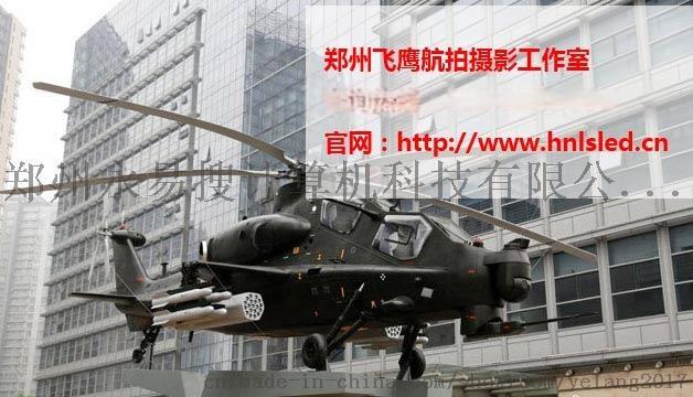 飞鹰航拍-郑州直升机婚礼租赁-领略上帝视角魅力765889295