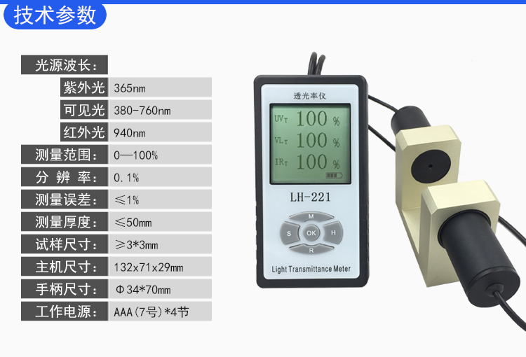 LH-221三波段玻璃透光率計太陽膜測試儀透光率儀84225265