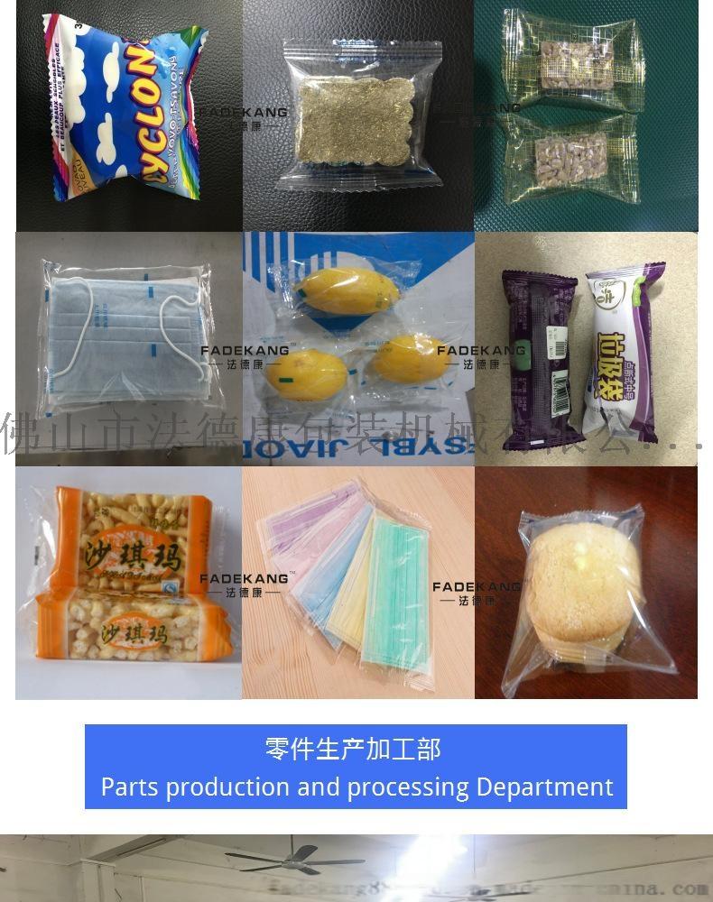 在线咨询广东佛山枕式包装机械 食品-水饺、云吞自动包装机 厂家直销包邮77288305