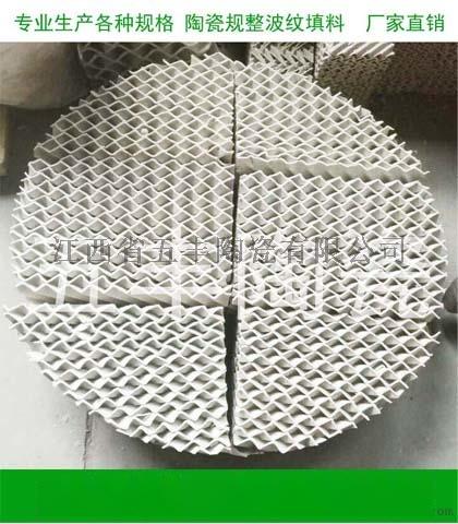 供应700x(y)型陶瓷波纹填料87221765