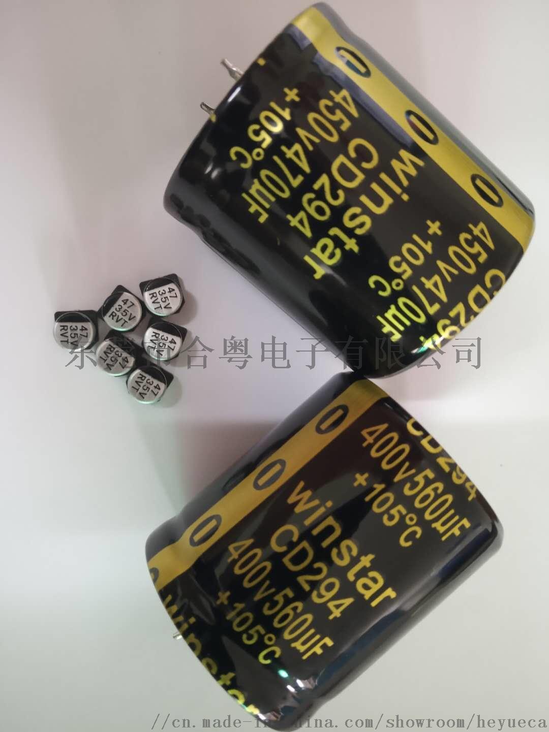 东莞合粤100UF10V5X5.4贴片铝电解电容879266655