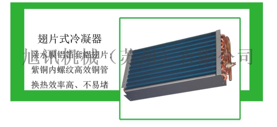 常州电镀冷水机厂家 常州阳极氧化水槽制冷机组 常州10P工业冷水机品牌厂家143793495