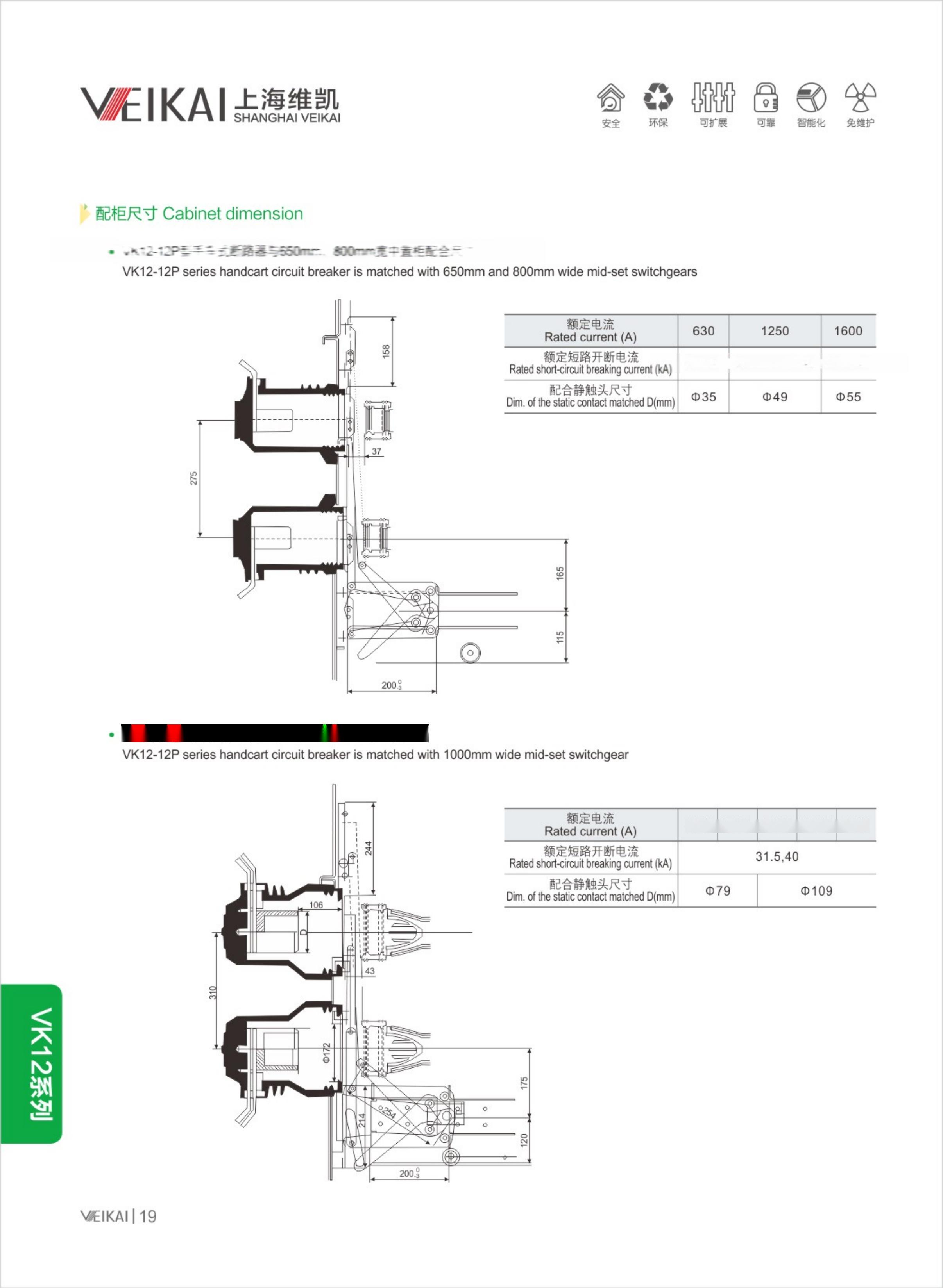 VK12系列产品选型手册_23.png